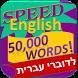 לימוד אנגלית - 50,000 מילים by speedy