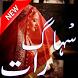 Suhaag Raat Guide by PakApp