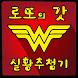로또의 갓 feat. 실황추첨기