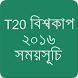 T20 বিশ্বকাপ ২০১৬ সময়সূচি by AppsZonebd