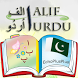 Alif Urdu Kids Qaida Bay Pay by Echo++
