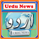 Urdu News by App.net.pk