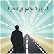 أسرار النجاح by overdev