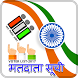 Voter Name Search | Voter List 2017 Online Status