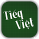 Tiếq Việt 2017: Tiếng Việt cải tiến by S2B Game Studio