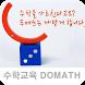 수학교육 DHMATH (두매쓰 문일지억) by benkyodo
