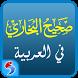 Sahih Al-Bukhari in Arabic