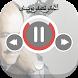 اغاني لطفي بوشناق by Best Audios