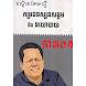 Kem Ley - កែម ឡី by sakkada