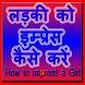 Ladki ko impress kaise Kare by Munshi Make in India Apps