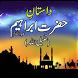Hazrat Ibrahim History in urdu by NextPick