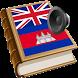 Khmer វចនានុក្រម ខ្មែរ by Best dictionary creater