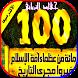 100 great مائة من عظماء أمة الإسلام by Mdkhl inc