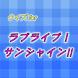クイズ for ラブライブ!サンシャイン!! by APP-MART