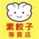 素食緣手工水餃 by PCSTORE(8)