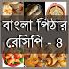 বাংলা পিঠার রেসিপি - ৪ by Trinitty Apps