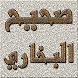 صحيح البخاري by metraq
