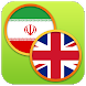 English Persian Dictionary by SE Develop