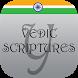 Yajurveda - Vedic Scriptures by bharatformobile