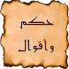 حكم وأقوال by Compiled Apps