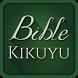 Kikuyu Bible by