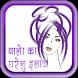 बालो का घरेलु इलाज हिंदी में by Aflatoon Apps