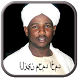 Al Quran Alzain Mohamed Ahmed by iMuslim Pro