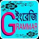 ইংরেজি Grammar(গ্রামার) by Bd Alif Apps