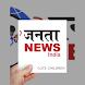 Jantanewsindia by Appswiz W.I