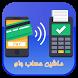 ماشین حساب وام by Gholab Abadi