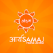 The Arya Locator by Arya Samaj