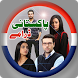 All Pakistani Dramas by Rasant Solutions