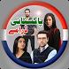All Pakistani Dramas by Rasant Solutions