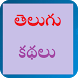 Telugu Kathalu - 2017 by Code Blocks Online