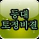 등대 간편 토정비결 by jeongsumoon