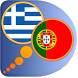 Greek Portuguese dictionary by Dict.land