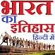 India History भारत का इतिहास by Mahendra Seera