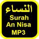 Surah An Nisa MP3 النساء