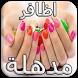 تطويل الاظافر by Mrhani