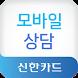 신한카드 모바일상담 by SHINHANCARD