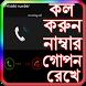 কল করুন নাম্বার গোপন রেখে by apps+