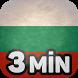 Bahasa bulgaria dalam 3 menit by 3-MIN-SOFTWARE