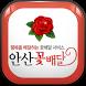 전국꽃배달 안산꽃배달 by (주)뉴런시스템