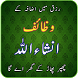 Rizq Mein Izafa Kay Wazaif by ShenLogic