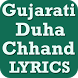 Gujarati Duha Chhand LYRICS by Hemangi Agrawat832