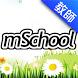 校信通 mSchool - 教師版