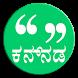 Kannada Message (ಕನ್ನಡ ಸ್ಟೇಟಸ್)
