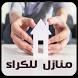 منازل للكراء في المغرب