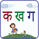 Hindi Varnamala by PRAK Infotech