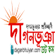 daganbhuiyan.com